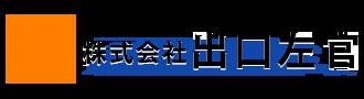 左官工事・土間工事なら京都府京都市の株式会社出口左官|求人募集中